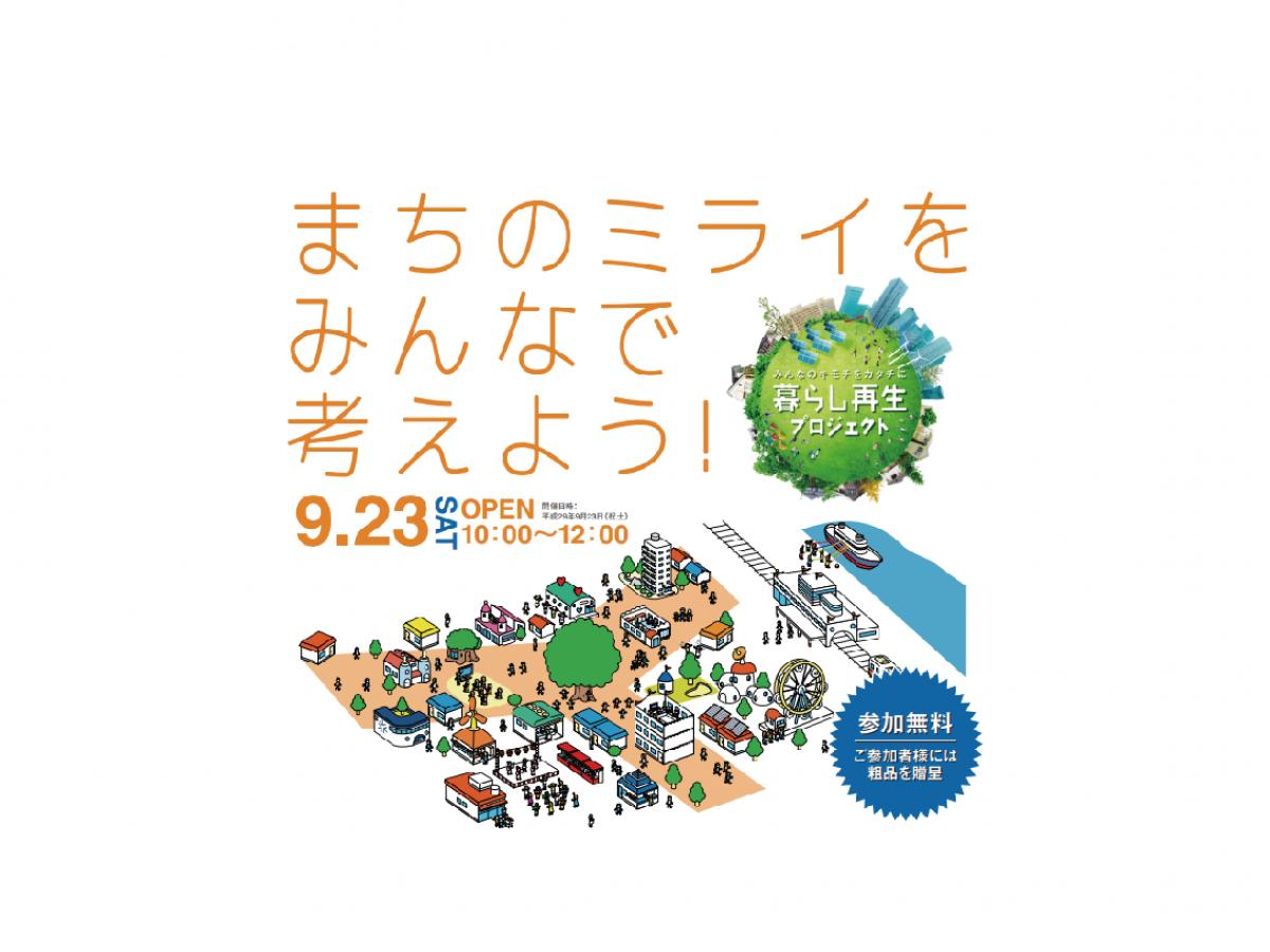 横浜市住宅供給公社・日本総合住生活株式会社主催「マネジメントするまちづくり(団地・マンション)セミナー~まちのミライをみんなで考えよう!~」 講演レポート