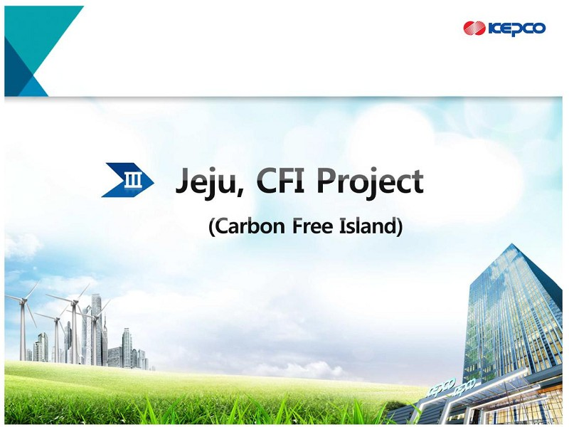 韓国・済州島のスマートアイランド計画