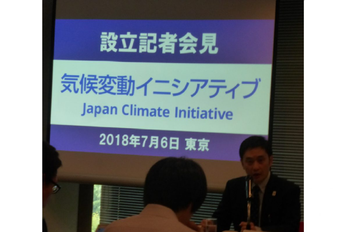 パリ協定目標達成を目指す非政府団体のネットワーク「気候変動イニシアティブ」設立