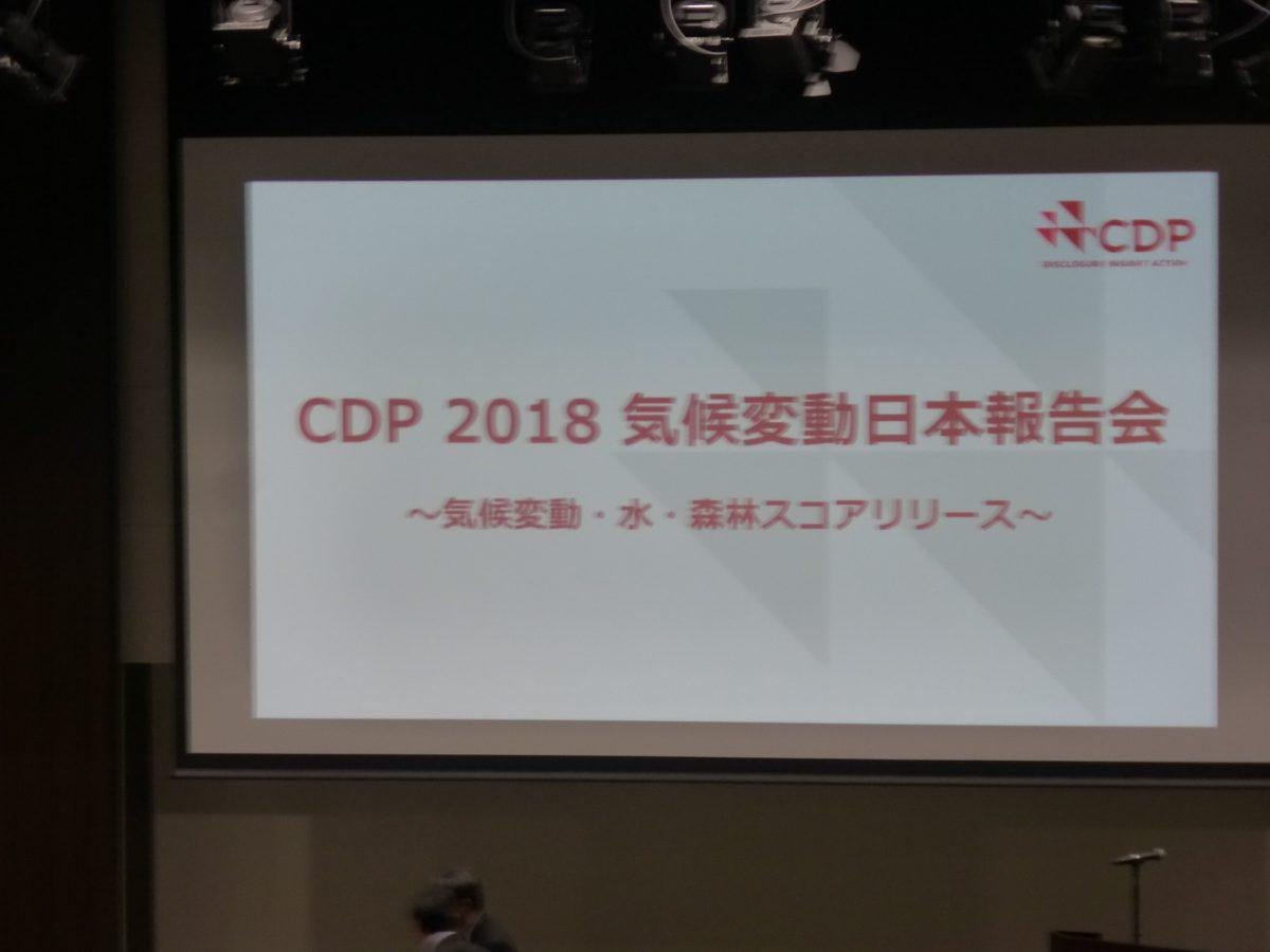CDP2018、スコアを発表、日本企業のAランクは25社が取得