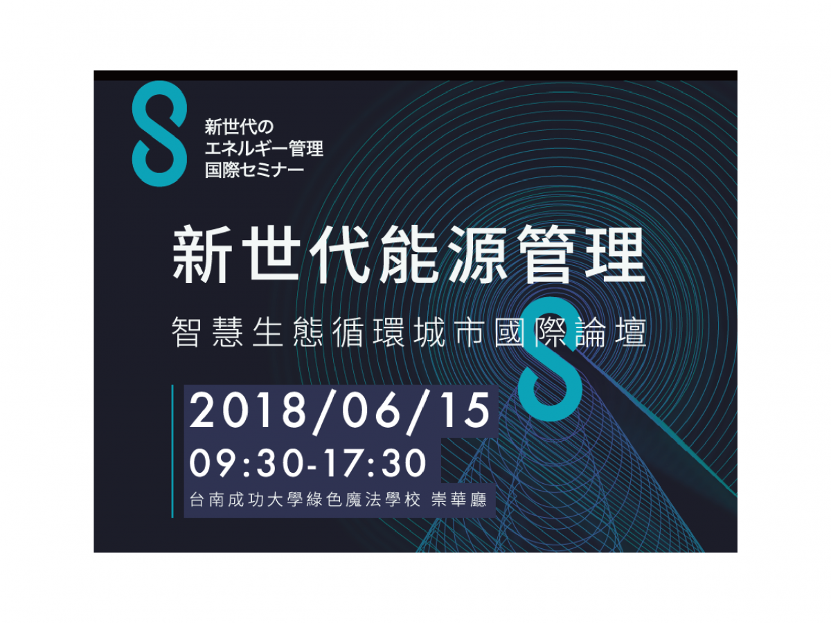 日本と台湾を結びつける、スマートシティ事業