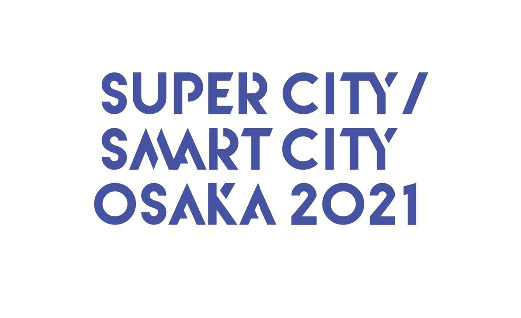 """""""連動型ハイブリッド展示会""""「Super City/Smart City OSAKA」 ~未来都市のスマート化 EXPO & カンファレンス~ 2021 年7月開催決定!"""