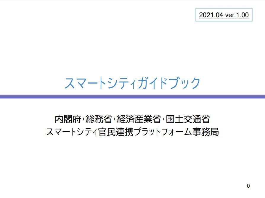 内閣府の「スマートシティガイドブック」とスマートシティ会津若松の先駆的な取り組み